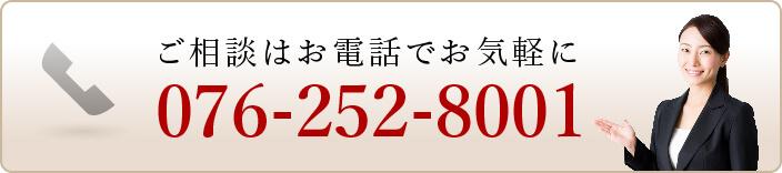 ご相談はお電話でお気軽に 076-252-8001