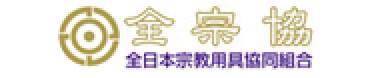 全日本宗教用具協同組合