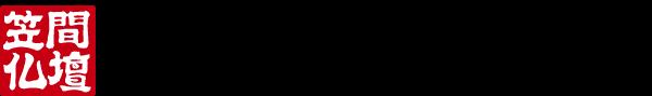 金沢笠間仏壇
