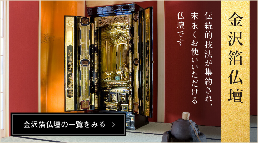 金沢箔仏壇