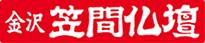 金沢 笠間仏壇