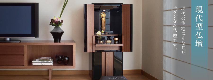現代型仏壇